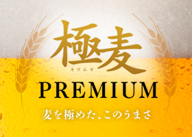 第3のビール 極麦(KIWAMUGI)